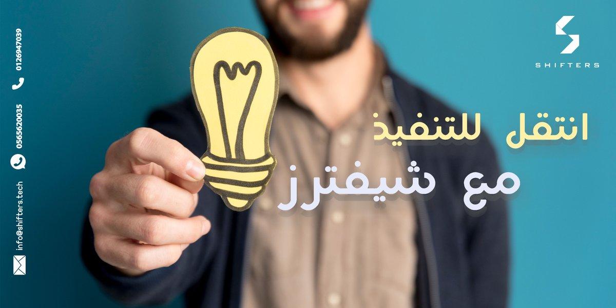 إنتقل مع شفترز من مرحلة الفكرة لمرحلة التنفيذ، تواصل مع شفترز لتنفيذ فكرتك إلكترونيا و إنشئ موقعك الإلكتروني أو تطبيقك الهاتفي ،مع وضع خطة تسويقية للوصول للجمهور المستهدف . شفترز في إنتظارك الأن #متجر_إلكتروني #شفترز #تجاره_الكترونية #موقع_الكتروني #تسويق_الكتروني #السعوديه https://t.co/wzCPhAf4lv