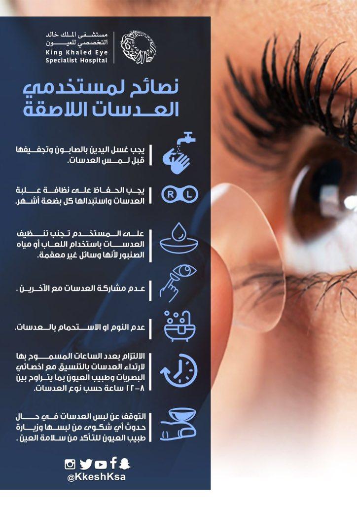 أكثرنا يستخدم #العدسات_اللاصقة ولأجل سلامة العين ؛ إليكم بعض النصائح الهامة https://t.co/xMx4P4cc5a