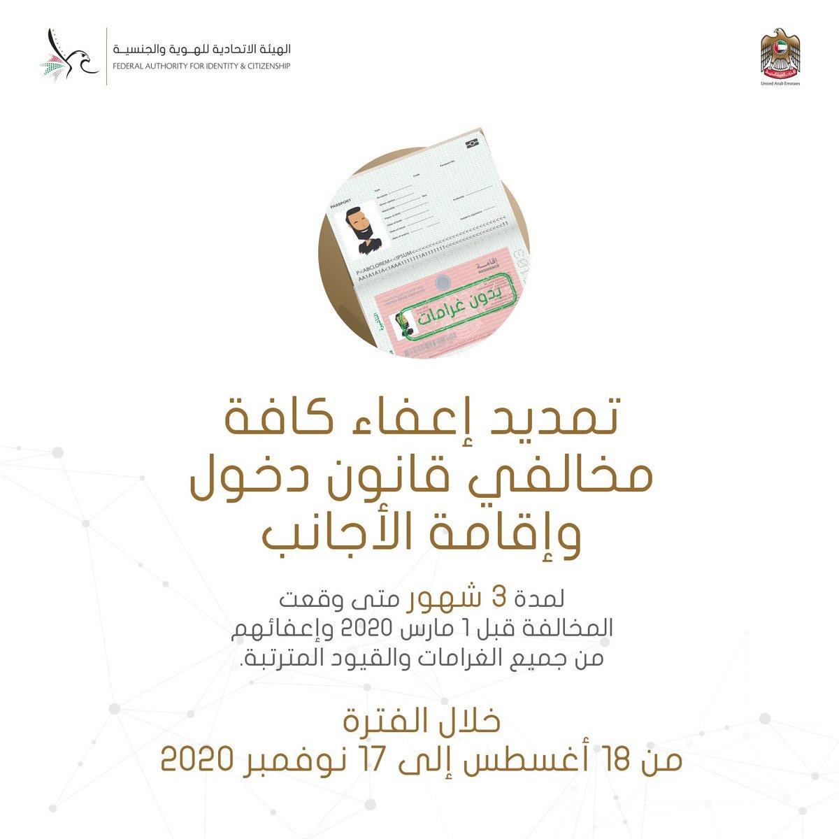 تمديد إعفاء كافة مخالفي قانون دخول وإقامة الأجانب. The grace period for violators of entry and residency law is extended ____   #الهيئة_الاتحادية_للهوية_والجنسية #هوية_موثوقة_وخدمات_رائدة #ICA #TrustedIdentityandLeadingServices #IdentityandCitizenship #ICAUAEeChannels #UAE https://t.co/ZeXgiFGgvl