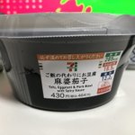 ご飯の代わりにお豆腐って…?それはもう麻婆豆腐なのでは?