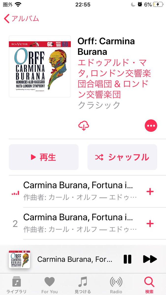初めてカルミナブラーナを聴いたのはこの録音だった ゲームアドバンスのマリオ&ルイージRPGの音を消してずっとこれを聴きながら氷の城を攻略していた とてもよく覚えている