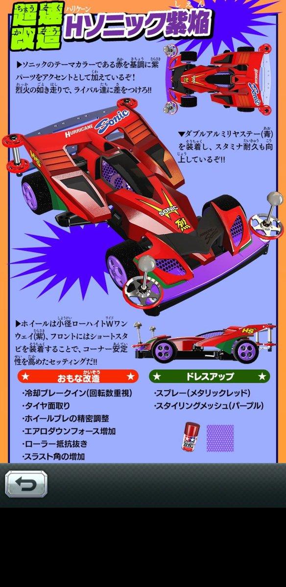 四 改造 ミニ タイヤ 超速 駆 グランプリ