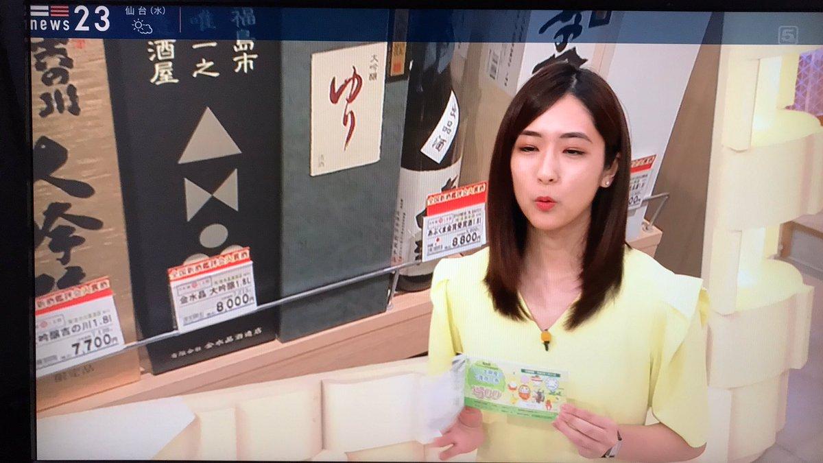 23 田村 ニュース アナウンサー