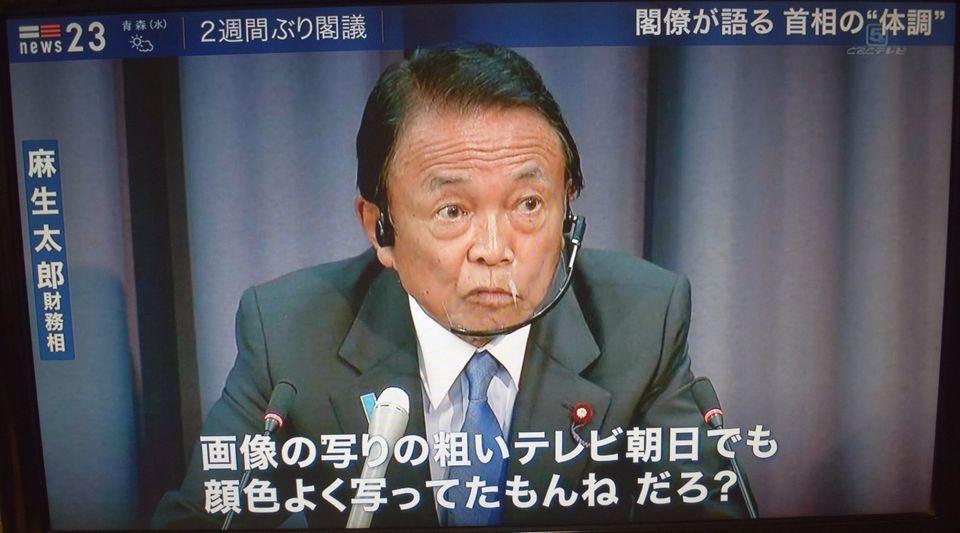 麻生 テレビ 朝日