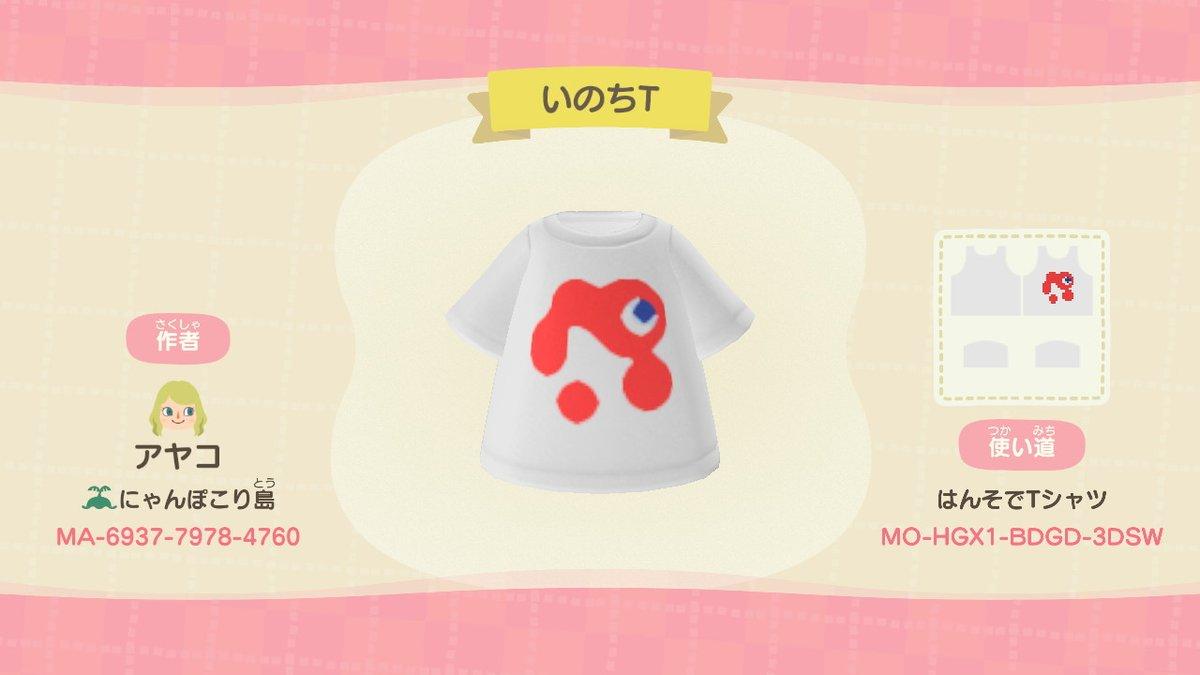 おまけ。いのちの輝きTシャツ#マイデザイン #にゃんぽこり #どうぶつの森 #AnimalCrossing #ACNH #NintendoSwitch