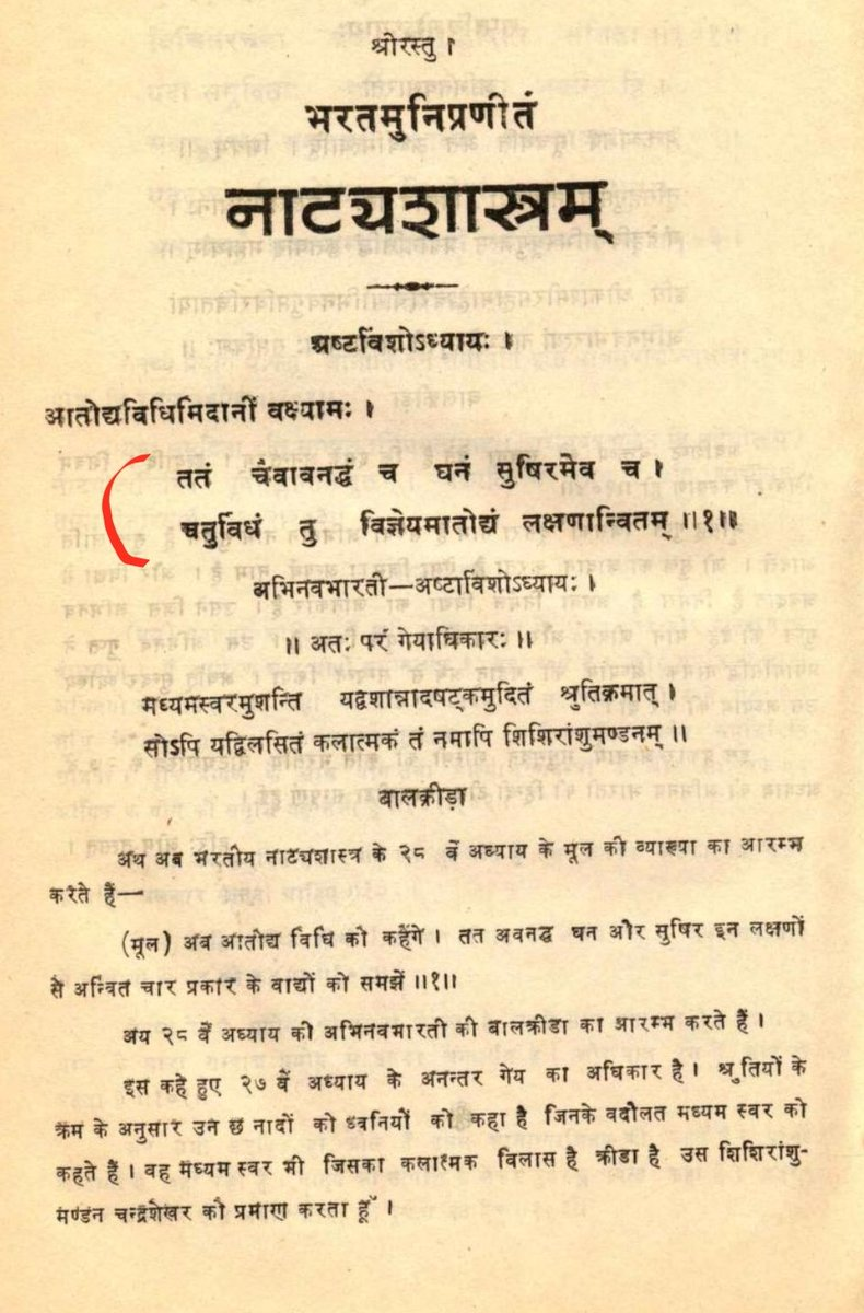 Later Bharatmuni worked on Natyashastra where he explained music in detail, musical instruments and their categorization was done by him.Here in Natyashastra Bharatmuni has explained that there are 4 types of Musical instruments Stringed, percussion, cymbal and hollow