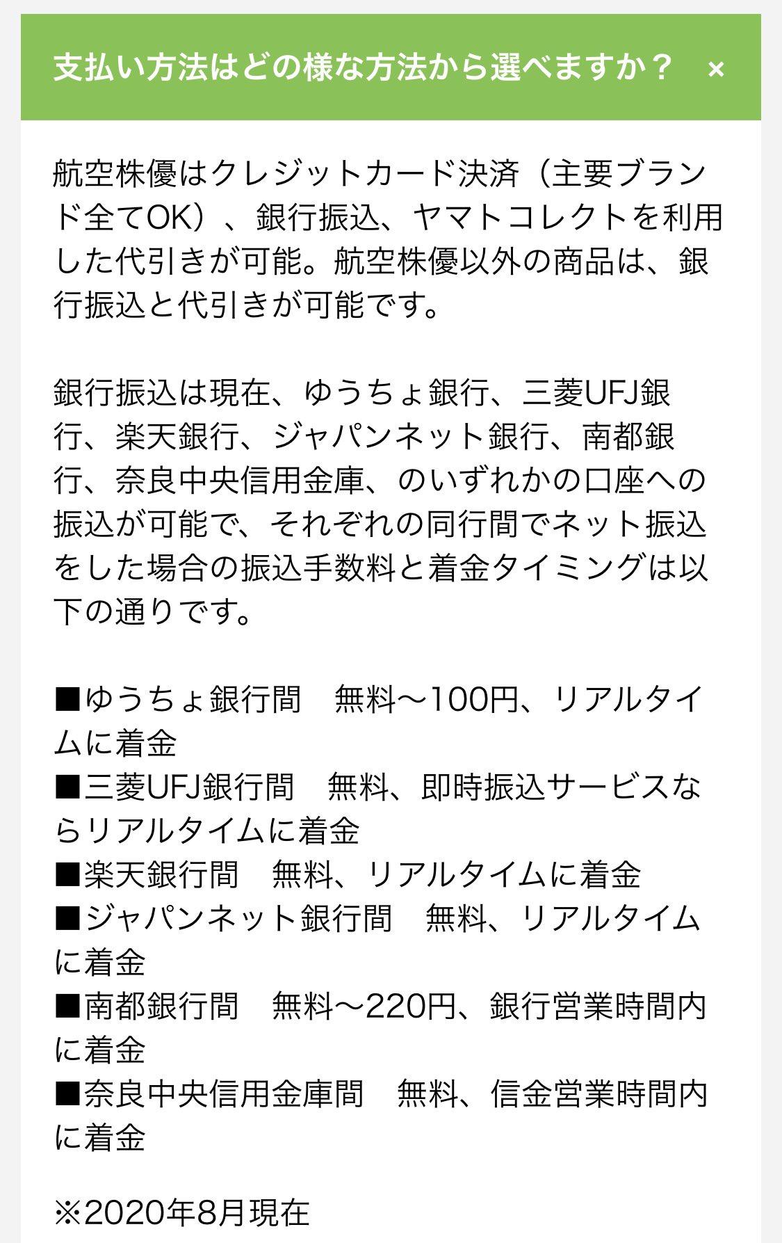から 振込 ネット 銀行 銀行 ジャパン 手数料 ゆうちょ