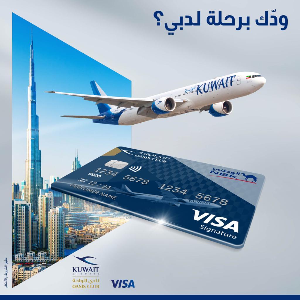 مع بطاقة Visa الوطني- الخطوط الجوية الكويتية (نادي الواحة)، يمكنك اكتساب أميال نادي الواحة مقابل كل 1 د.ك تنفقه والحصول على تذكرة سفر إلى دبي ابتداءً من 15,000 ميل.  https://t.co/AWYMXggltG @KU_Holidays   @KuwaitAirways https://t.co/rnFwbDxrnN