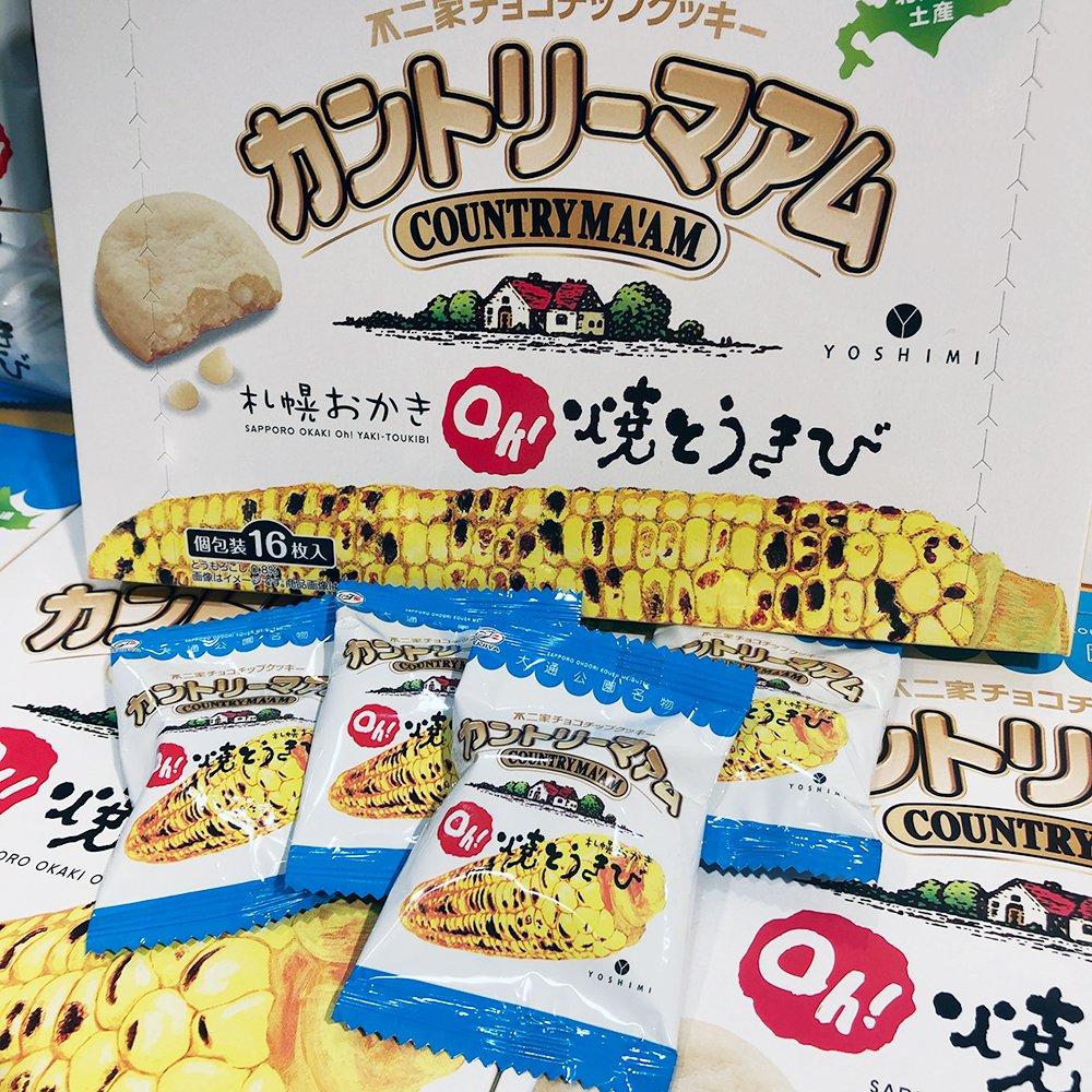【カントリーマアム(Oh!焼とうきび)🌽】 YOSHIMIの「札幌おかきoh!焼きとうきび🌽」と不二家のチョコチップクッキー「カントリーマアム🍪」が夢のコラボ! 9/1(火)まで地1階菓子イベントスペースで販売中です✨ #ヨシミ #FUJIYA #カントリーマアム #札幌おかき #大丸札幌 https://t.co/8VebNIQpCp