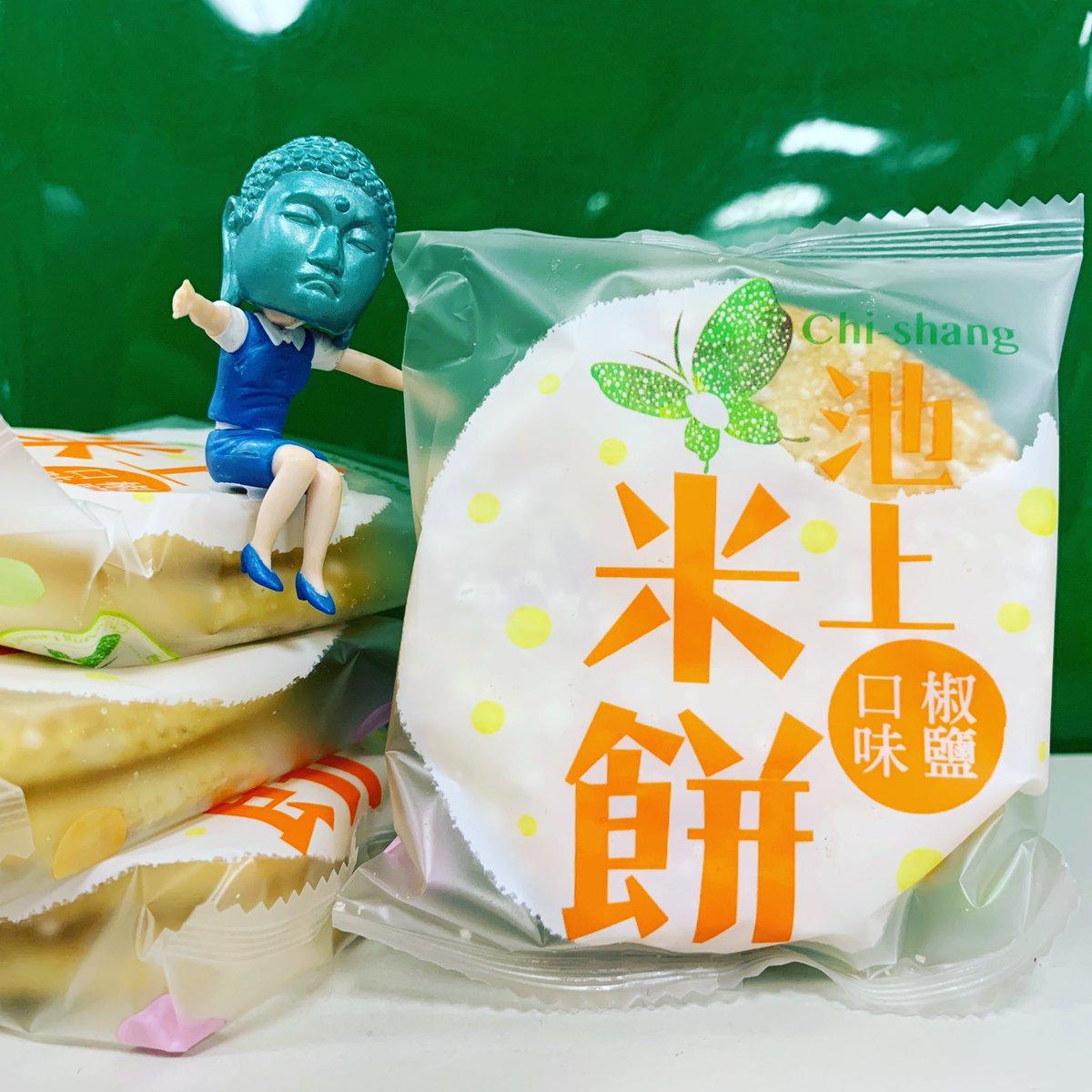 你說是我們相見恨晚...  我說....  欸!這餅乾爆炸地好吃耶!!  #fuchico #杯緣子  #フチ子 https://t.co/dXMuE7SHWe