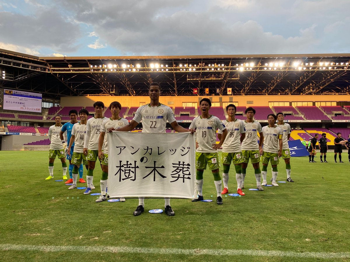 【KICK OFF】  おこしやす京都 0-0 ラランジャ京都  ご声援よろしくお願いします‼️  #ocociaskyoto  #ラランジャに勝つ #アンカレッジ https://t.co/pE7aw7MWLg https://t.co/HFRPk4laOb