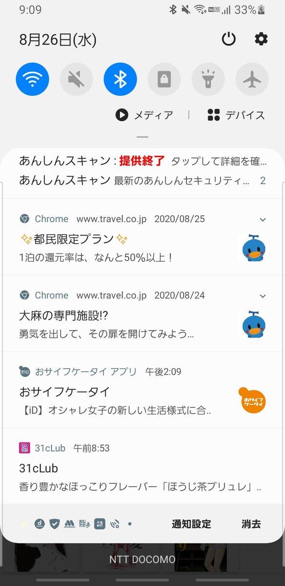提供 あんしん 終了 スキャン Android向けウイルス対策「ドコモ あんしんスキャン」を無料提供
