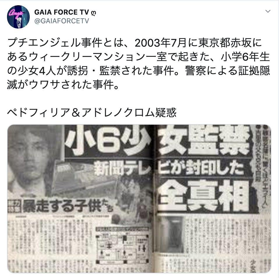 エンジェル 事件 wiki プチ