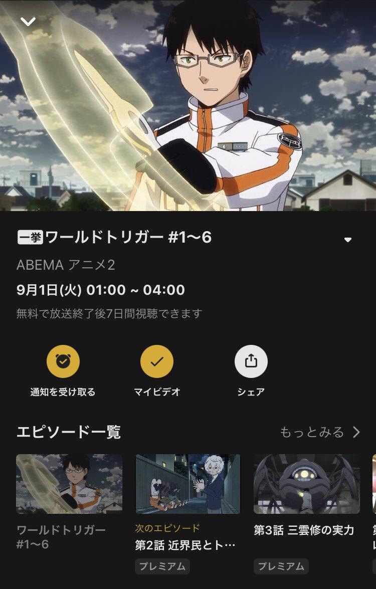 無料 ワールド トリガー アニメ
