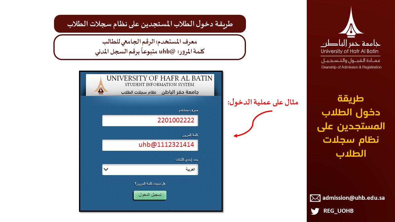 عمادة القبول والتسجيل On Twitter طريقة دخول الطلاب المستجدين على نظام سجلات الطلاب جامعة حفر الباطن