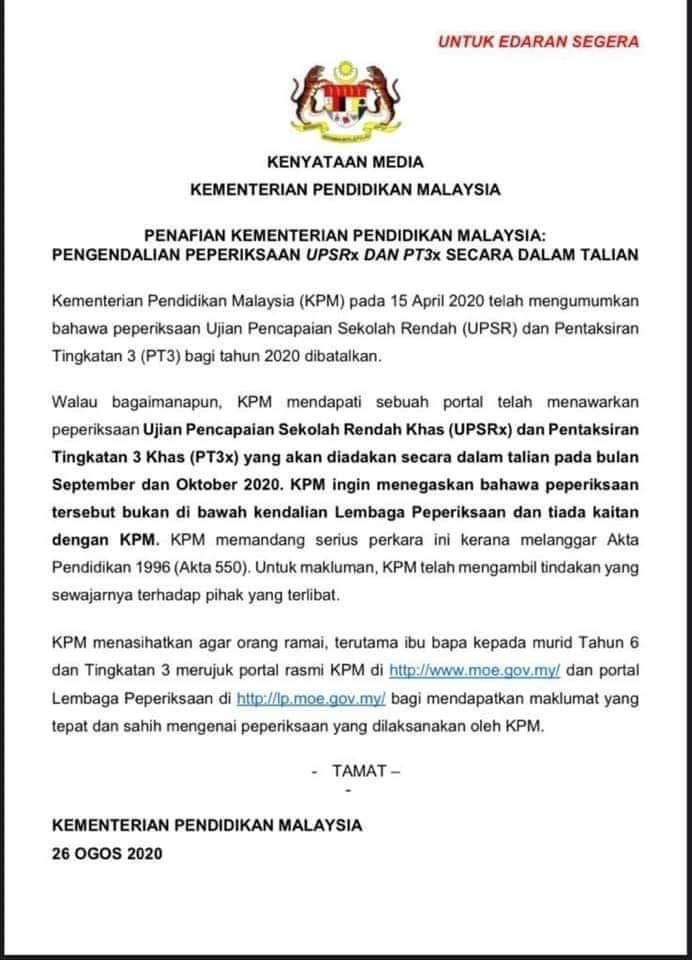 Lembaga Peperiksaan Malaysia Atas Talian