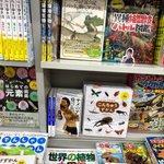 Image for the Tweet beginning: 『サメのアゴは飛び出し式』、丸善ラゾーナ川崎店さまでも大展開されています!!  新書コーナーはもちろん、児童書の棚にも!!😄 フリガナはないのですが、前作同様、絵を眺めているだけでも楽しいので小学生のお子様にもぜひ!  #サメのアゴは飛び出し式 #カメの甲羅はあばら骨 #川崎悟司
