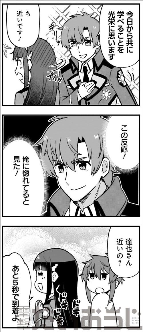 夢 劣等 の 魔法 高校 小説 生 科