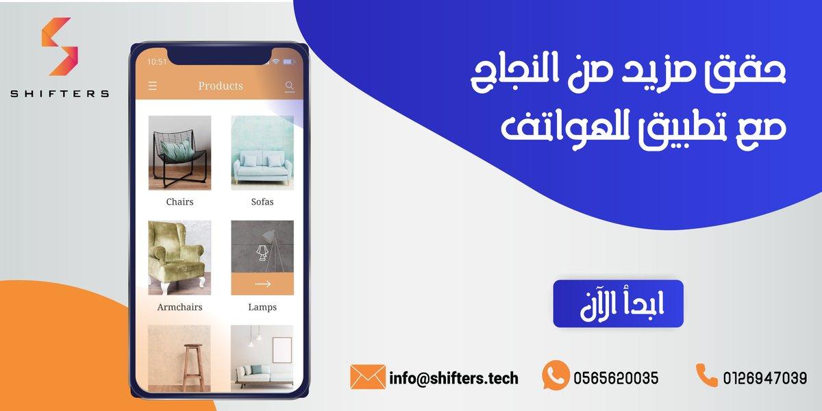 انشائك لتطبيقك الهاتفي يدعم مشروعك الإلكتروني يساعدك في تحقيق الكثير من الأهداف، كزيادة الوعي بعلامتك التجارية،وتوفير قنوات وحلول تعمل على زيادة ثقة العملاء بتجارتك ، قم بتحويل متجرك الإلكتروني لتطبيق هاتفي الأن مع شفترز #متجر_إلكتروني #تجاره_الكترونيه  #تسويق_الكتروني #السعوديه https://t.co/G5sW3yAtOV