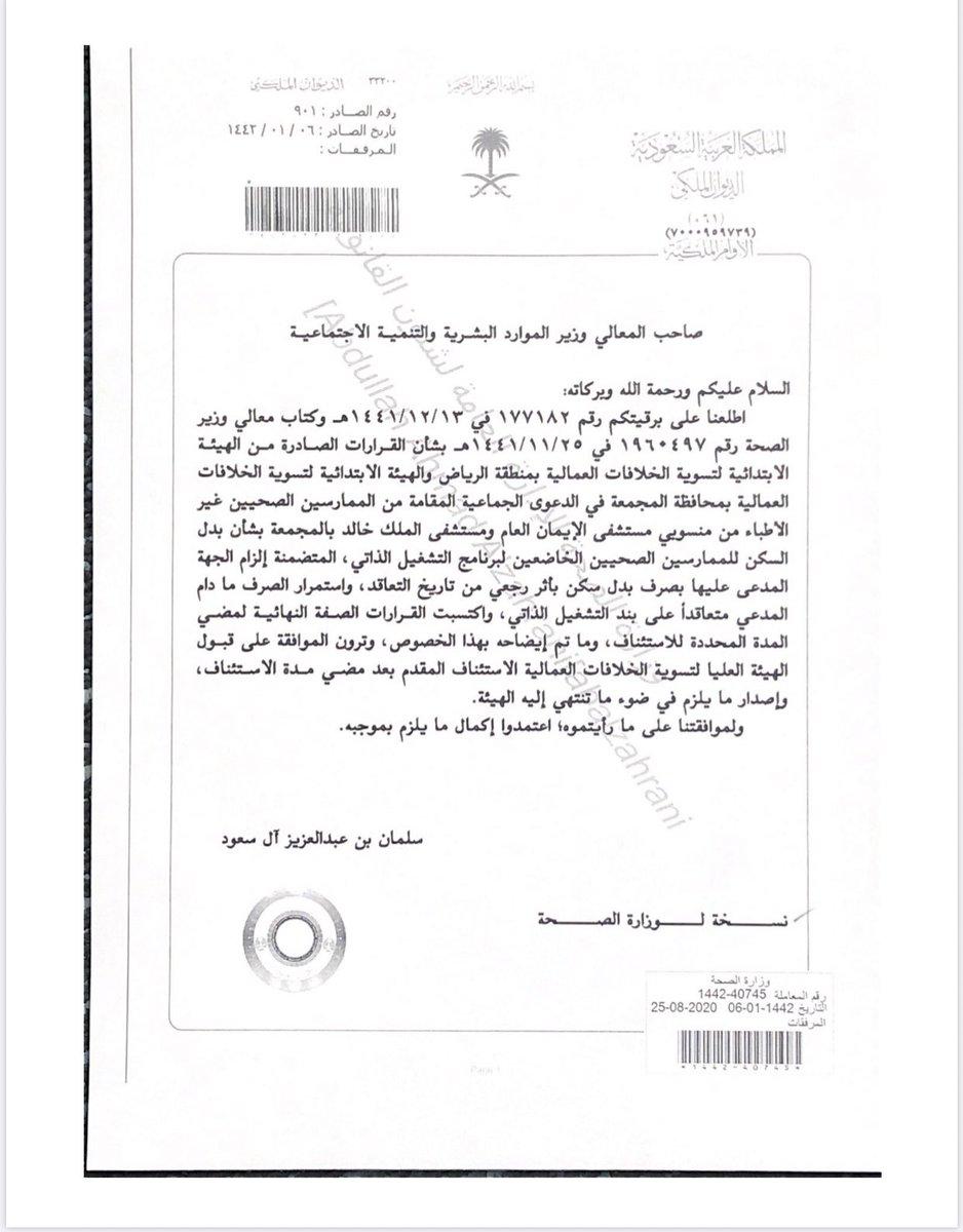 صريح En Twitter بشأن بدل السكن للممارسيين الصحيين الخاضعين للتشغيل الذاتي