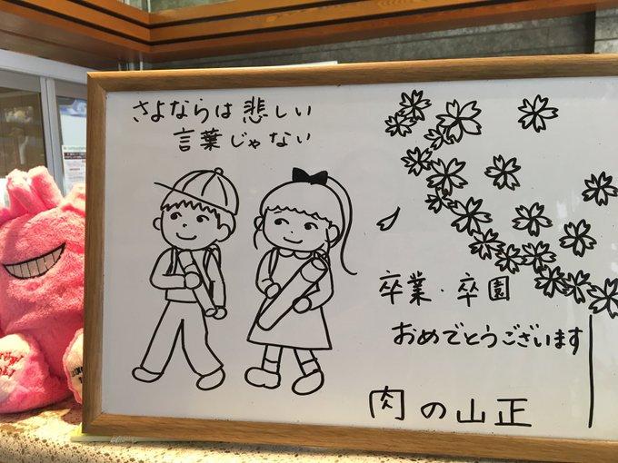 nikunoyamashoの画像