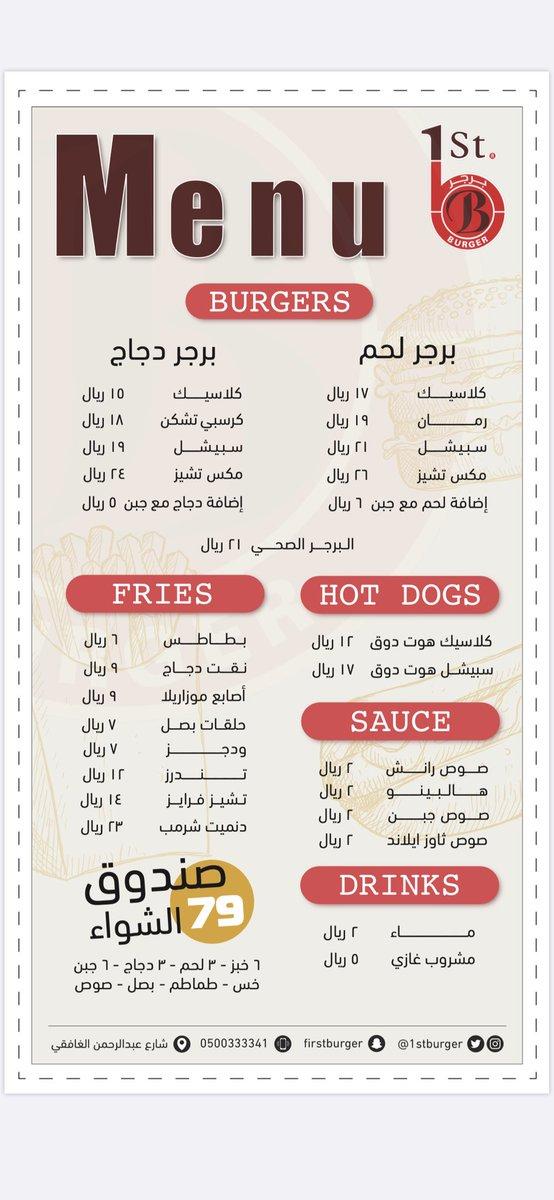 حساسية القمح On Twitter تم افتتاح مطعم فيرست برقر 1st Burger في حي القدس بالرياض لديهم وجبة جلوتين فري عبارة عن برجر خس لمرضى حساسية القمح متوفر على هنقرستيشن و جاهز خصم