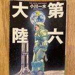 Image for the Tweet beginning: 小川一水さんの「第六大陸2」を読みます!  最近、YouTubeでも宇宙に関するものをよく見てるけど、月に行ってみたいと思う今日この頃です^_^  #小川一水 #第六大陸