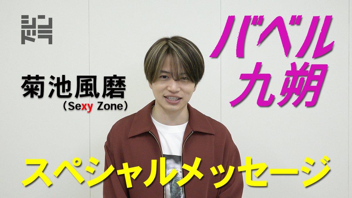シンドラ バベル九朔 4貫 #04 動画 2020年11月9日