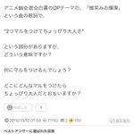 模範解答!Yahoo知恵袋にて「幽遊白書OP曲」歌詞の意味を解説!