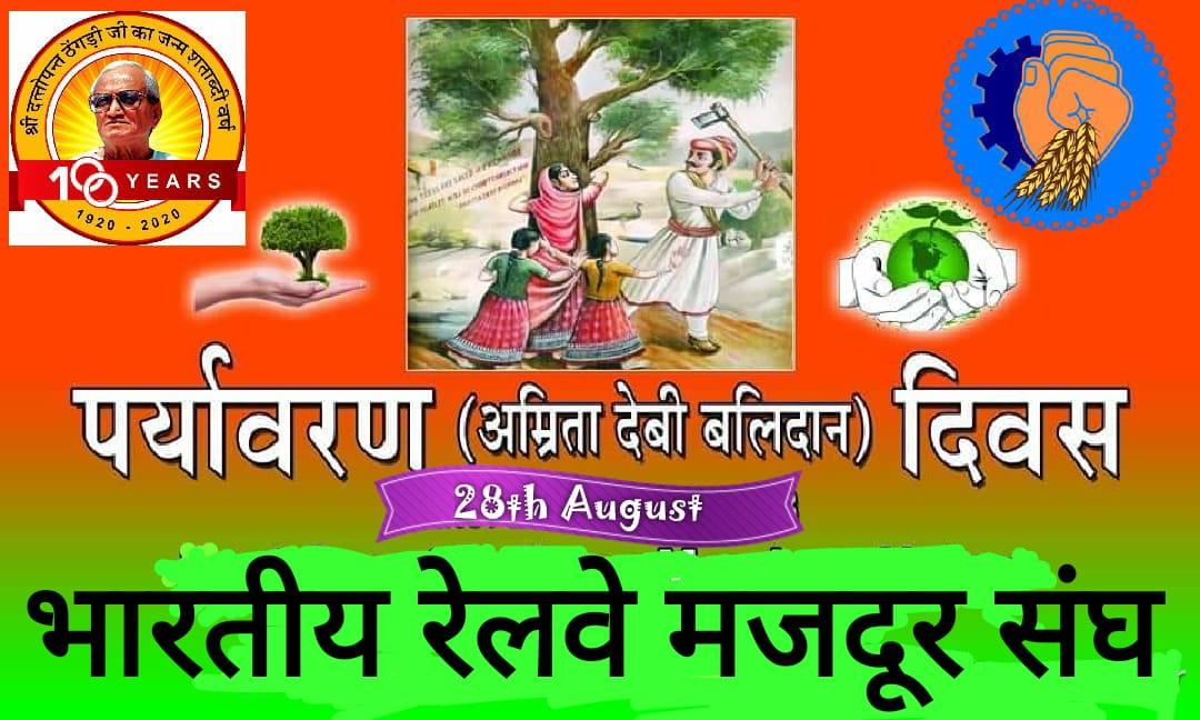 28th August observed as Rashtriya Paryavaran Diwas... https://t.co/GkpJ0KaQgC