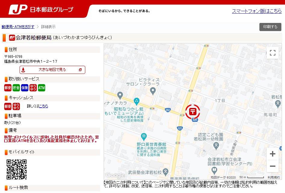コロナ 竹田 綜合 病院