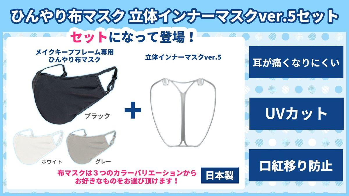 ビーフル 3d インナー マスク
