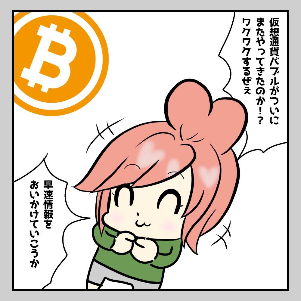 最近の仮想通貨バブルについて正直な気持ちを4コマにしました
