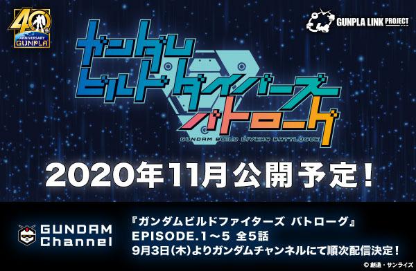 'Gundam Build Divers Battlogue' Anime Debuts in November