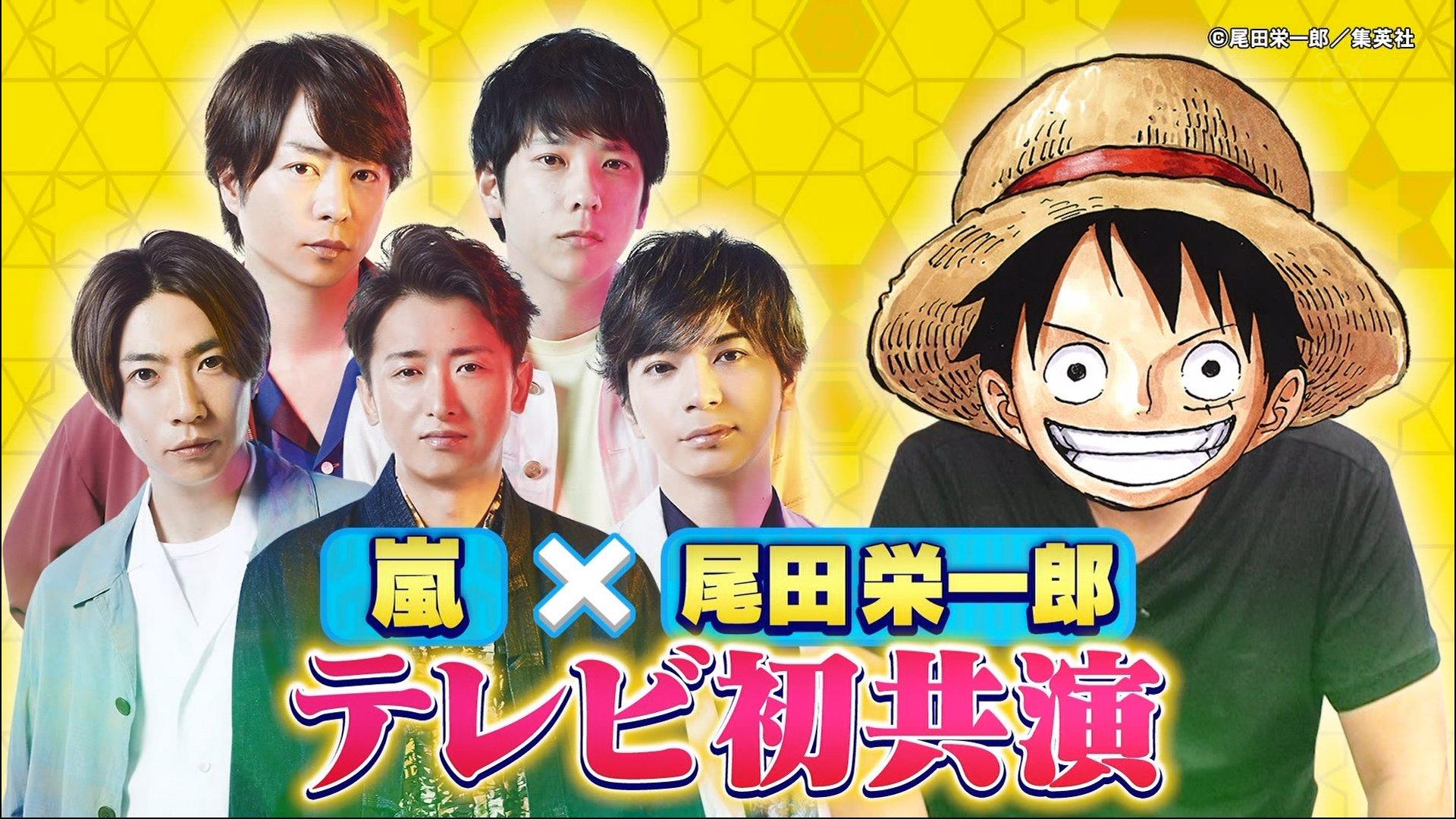ARASHI x EIICHIRO ODA TV Interview – 嵐ツボ ARASHI TSUBO