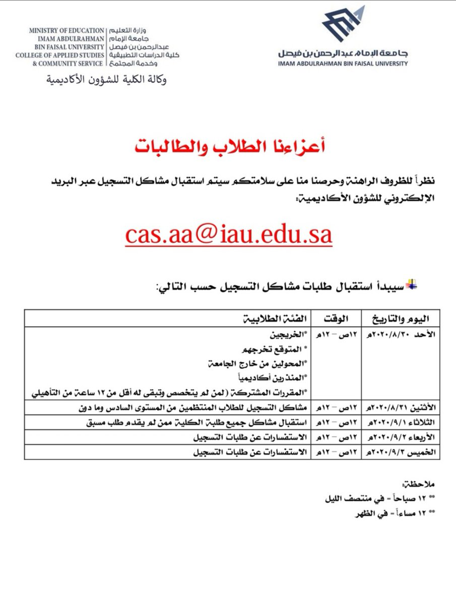 كلية الدراسات التطبيقية وخدمة المجتمع Cascsuod Twitter