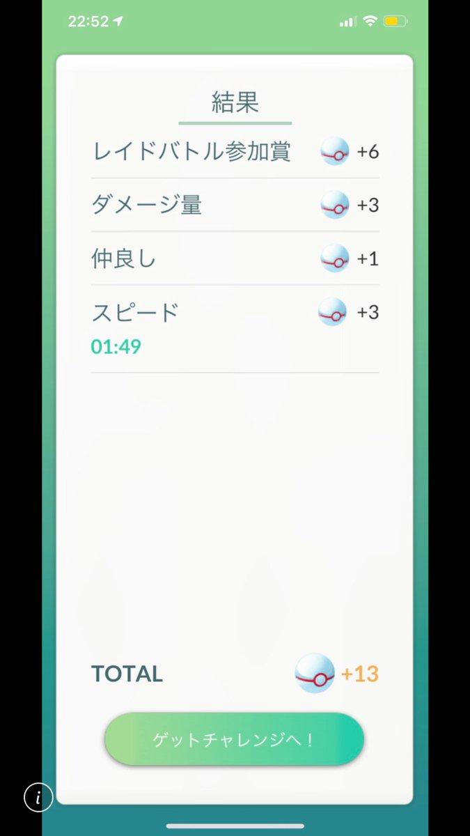 海外 招待 レイド 掲示板 ポケモン go
