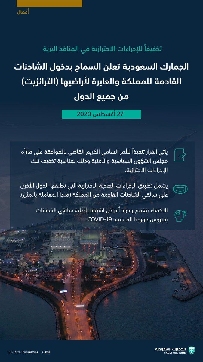 #الجمارك_السعودية تعلن السماح  بدخول الشاحنات القادمة للمملكة والعابرة لأراضيها (الترانزيت) من جميع الدول تخفيفًا للإجراءات الاحتزازية المطبقة في المنافذ البرية. https://t.co/fuZMJVX1z7
