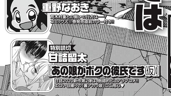Nana to Kaoru's 'Ryuta Amazume' Draws New One-Shot Manga in September