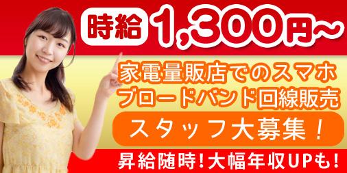 #関西 #名古屋 #広島 の家電量販店での #スマホ #販売員 を大募集❗🔰 #未経験 者歓迎🔰#時給1300円 〜です👌経験者優遇致します❗今なら #紹介料 5万円、自薦でも #お祝い金 3万円のチャンス❗詳しくはコチラのサイトで!#高収入 #高時給 #転職 #求人