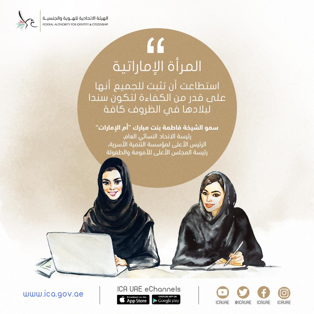 #يوم_المرأة_الإماراتية #الاستعداد_للخمسين #الهيئة_الاتحادية_للهوية_والجنسية  #emiratiwomansday #preparingforthecoming50years #ICA https://t.co/IMCBdYImiJ