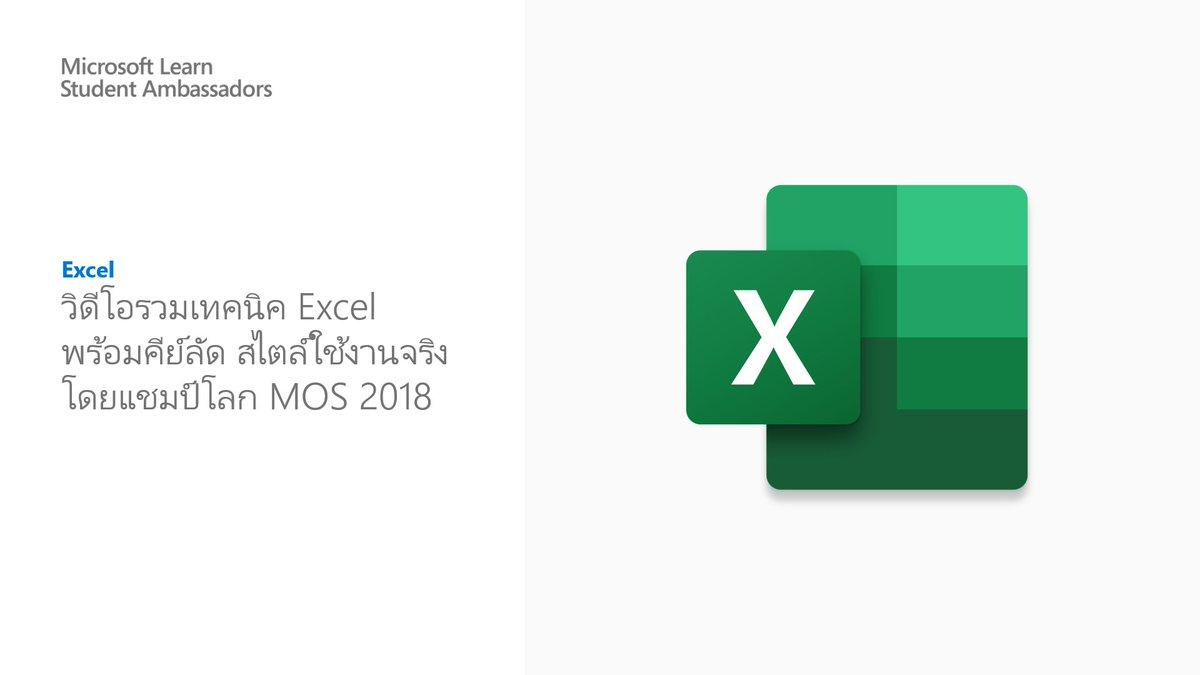 วิดีโอรวมเทคนิค #Excel สไตล์ใช้งานจริง 📊  คลิปสั้น ภาษาไทย เข้าใจง่าย ดูจบแล้วจัดการข้อมูลเก่งขึ้นใน 10 นาที  - แยกชื่อและนามสกุลออกจากกัน - ใส่ 0 ในช่องว่าง - จัดรูปแบบตัวเลข - ดึงข้อมูลด้วย Flash Fill + Xlookup - แสดงข้อมูลเป็นแผนที่ - Pivot Table  https://t.co/sVxfwwwvaB https://t.co/NGDgunGjoa