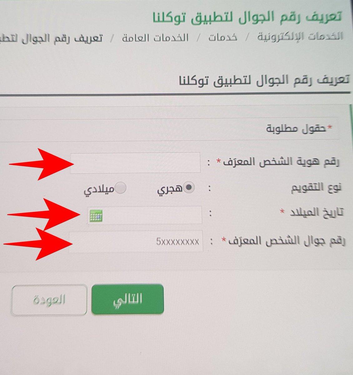 عماد الشريف Ar Twitter فيديو طريقة إضافة رقم الجوال للأبناء في أبشر في حالة عدم ظهور بياناتهم في توكلنا Https T Co Yqr3ewzlql