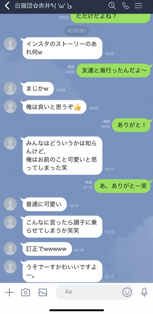 る ライン モテ 男
