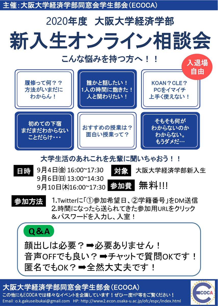 大阪 大学 cle