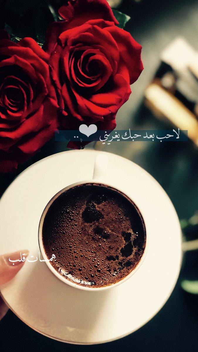 همسات قلب On Twitter القهوه عشق لايرتبط شربها بصباح أو مساء القهوه فن هدوء خيال والكثير من الحب مع من تحب