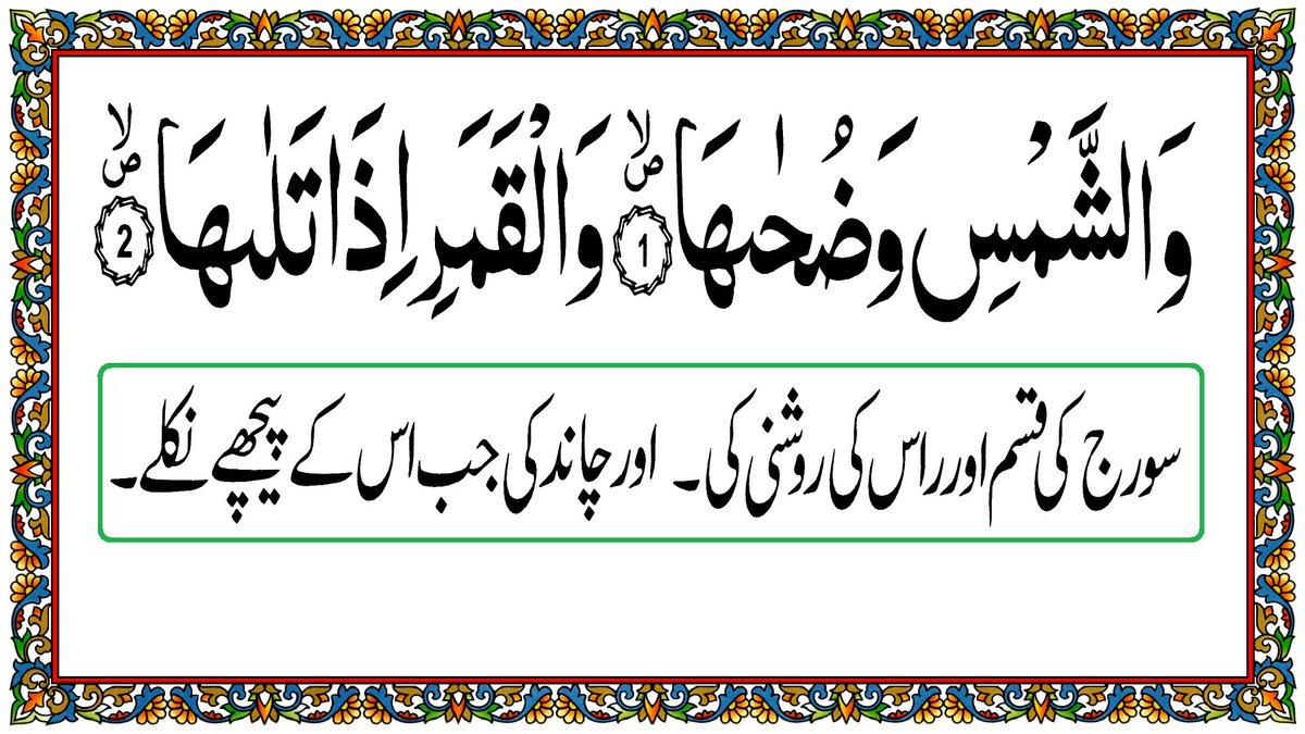 Quran View On Twitter Surah Ash Shams स रह शम स Slow Recitation With Urdu Translation Learn To Read The Quran Https T Co Nm9ghobepr Quran القران الكريم क र न Https T Co S1i9osfyp1