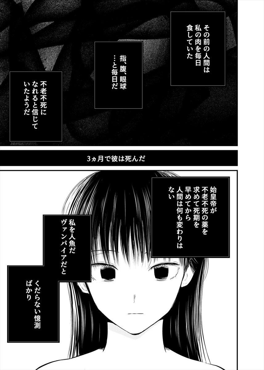 """宇津江広祐 on Twitter: """"ジャンプ+にて、読み切り「精霊の王」載せて ..."""