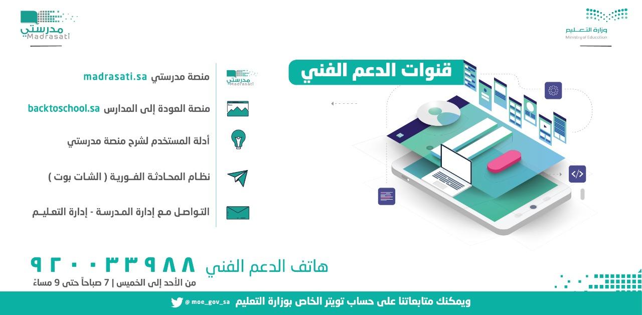 وزارة التعليم عام On Twitter تعر ف على قنوات التواصل مع الدعم الفني الخاصة بـ منصة مدرستي