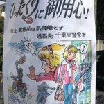 地元の自治会の防犯ポスターが?なぜかクオリティが高い!